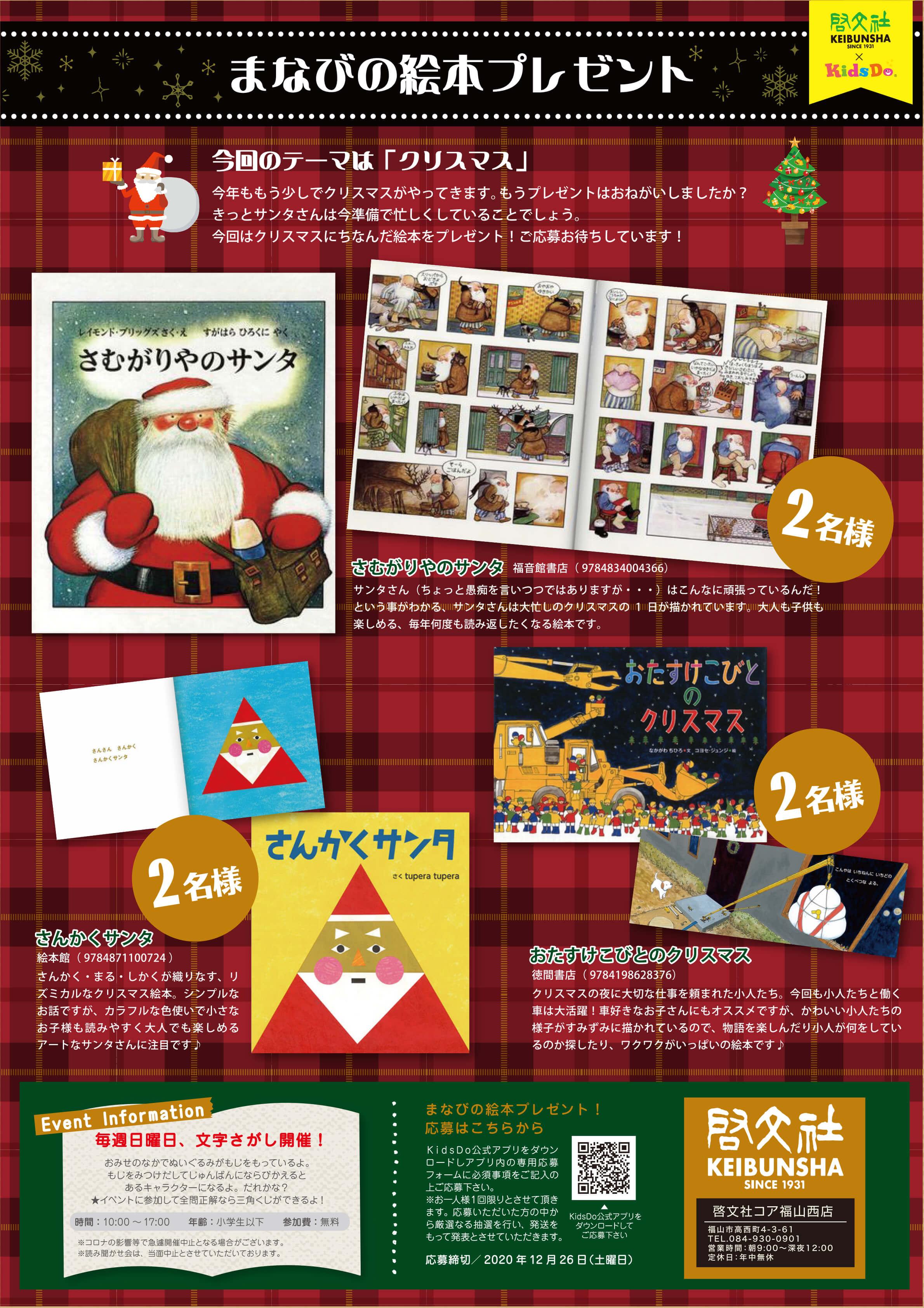 まなびの絵本プレゼント〜今回のテーマは「クリスマス」〜今年ももう少しでクリスマスがやってきます。もうプレゼントはおねがいしましたか?きっとサンタさんは今準備で忙しくしていることでしょう。今回はクリスマスにちなんだ絵本をプレゼント!ご応募お待ちしています。?