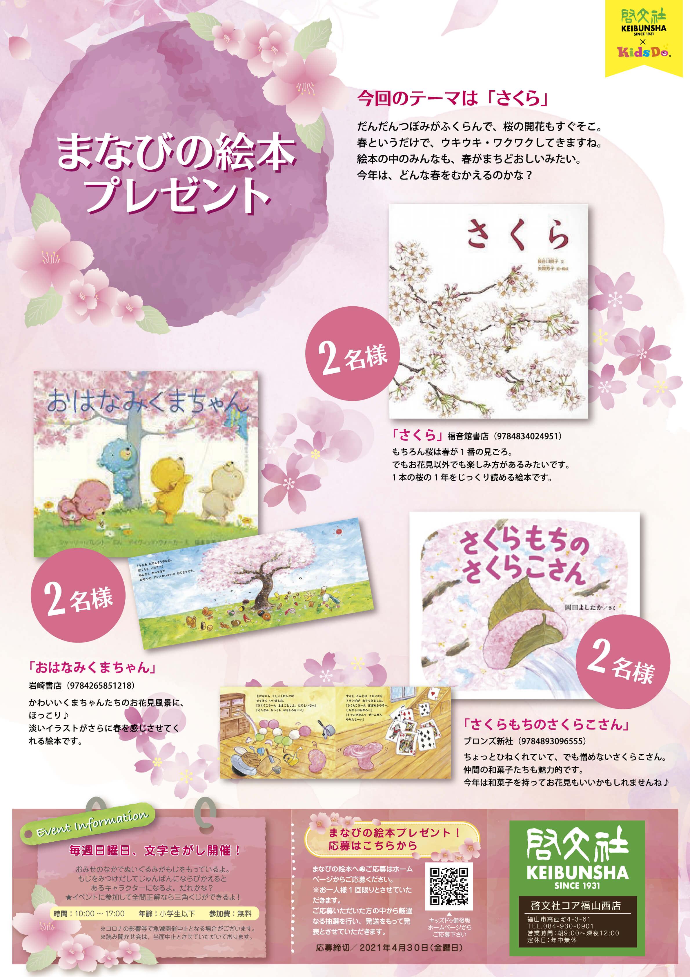 まなびの絵本プレゼント〜今回のテーマは「さくら」だんだんつぼみがふくらんで、桜の開花もすぐそこ。春というだけで、ウキウキ・ワクワクしてきますね。絵本の中のみんなも、春がまちどおしいみたい。今年は、どんな春をむかえるのかな?