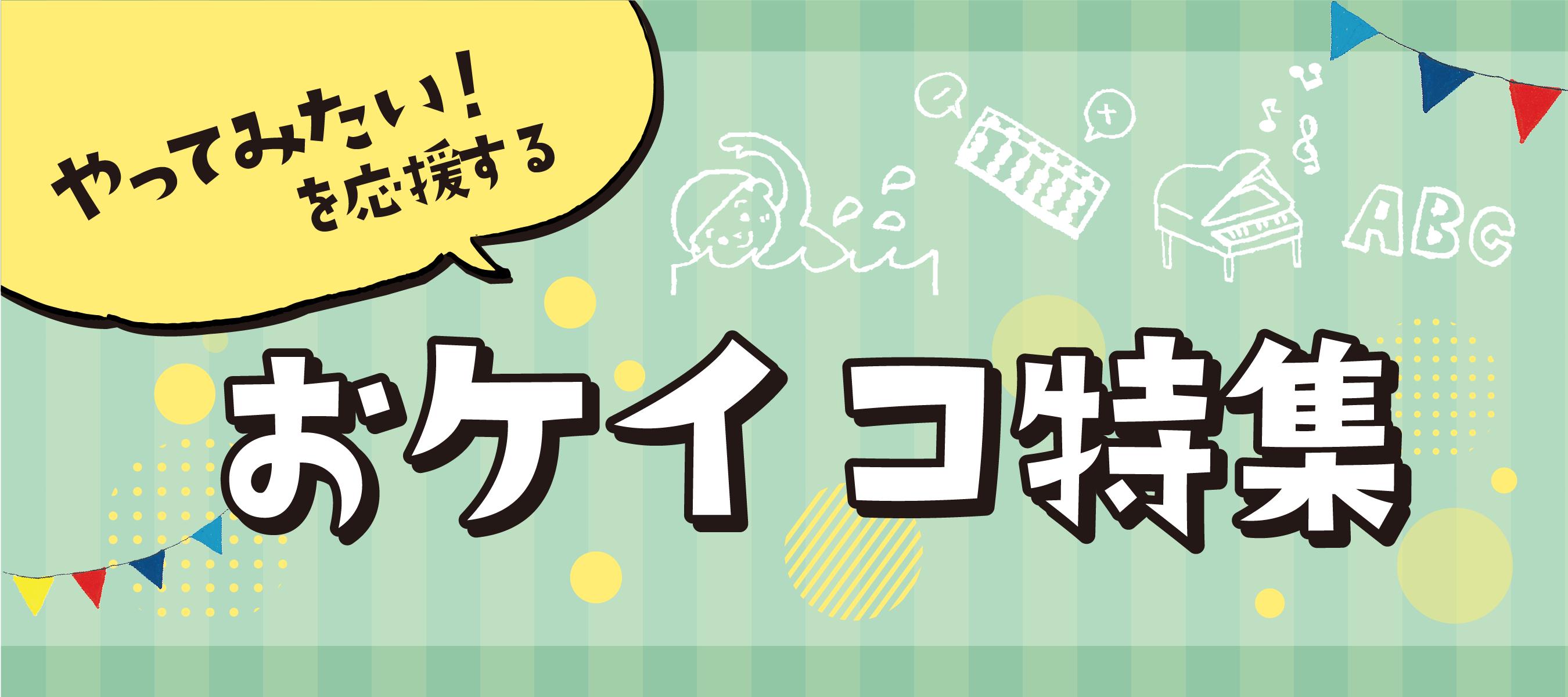 編集部オススメ やってみたい!を応援するおケイコ特集