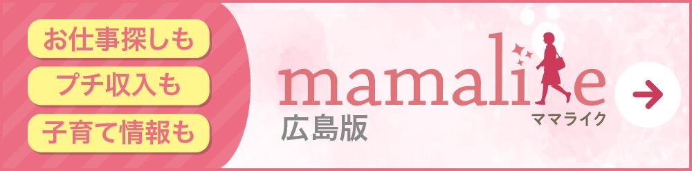 働くママの応援サイトママライク