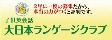 大日本ランゲージクラブ