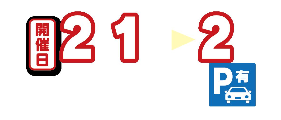 イベント日時