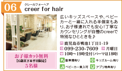 creer for hair