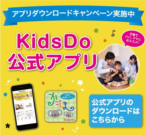 KidsDo公式アプリ