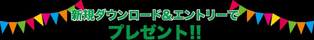 キャンペーン商品詳細