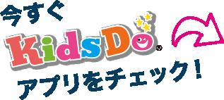 今すぐKidsDoアプリをチェック!