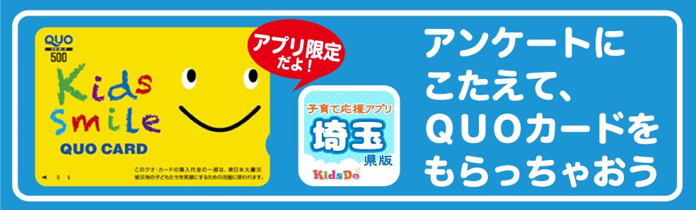 アプリ限定!アンケートにこたえて、QUOカードをもらっちゃおうキャンペーン♪