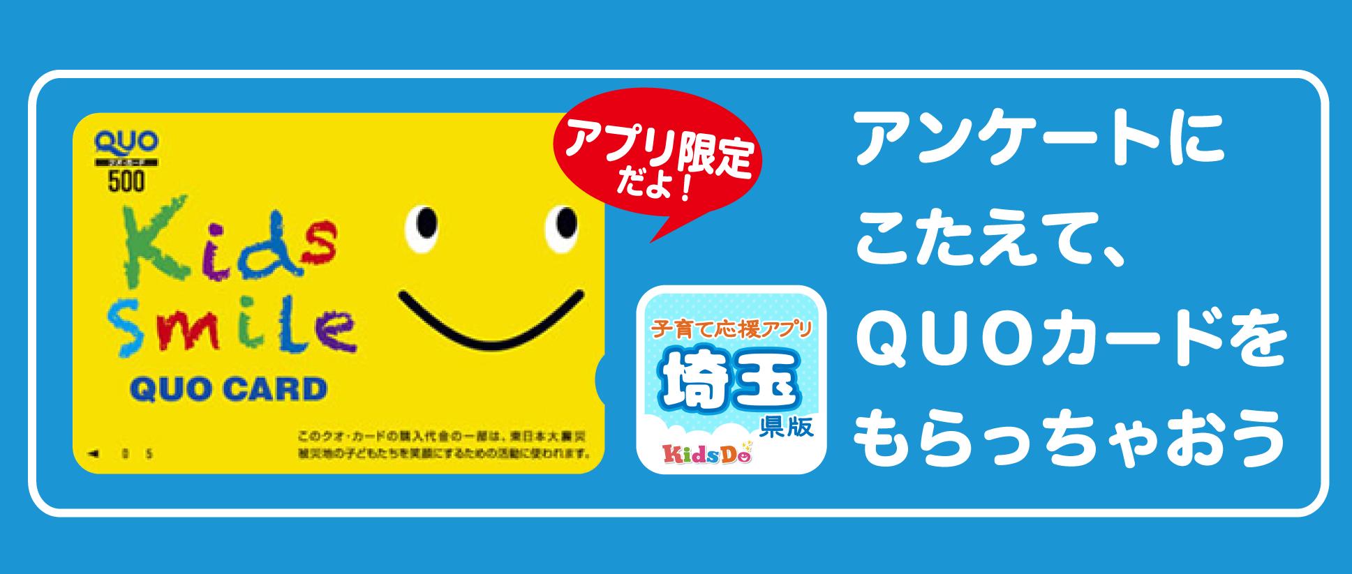 KidsDo(キッズドゥ)埼玉県版アプリ限定キャンペーン