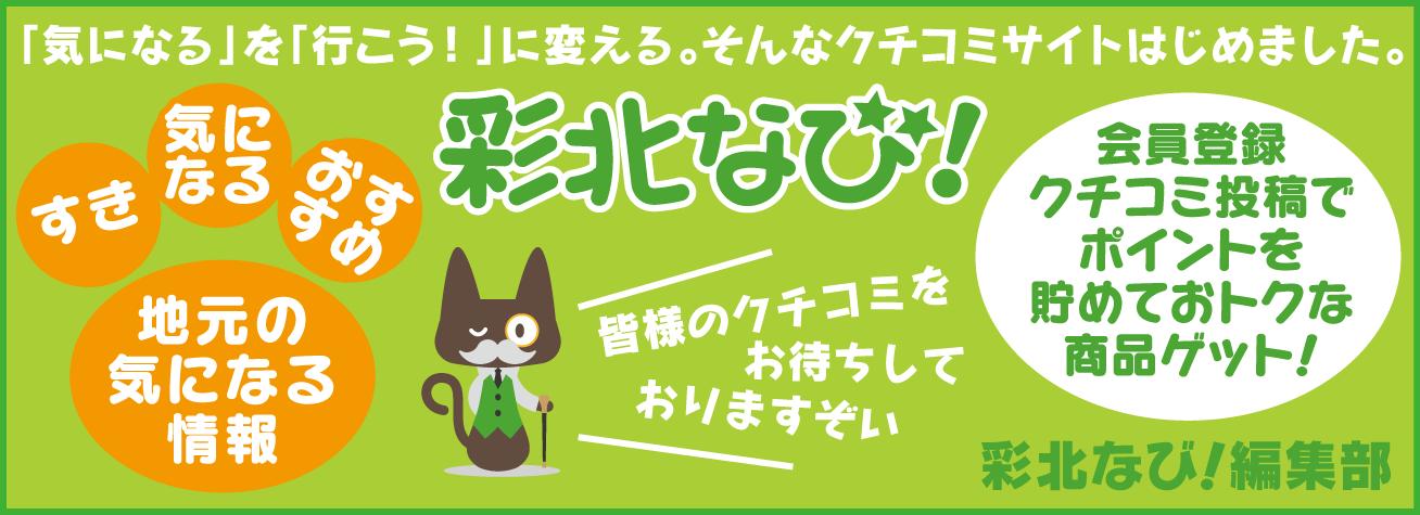 埼玉県北部特化型クチコミ情報サイト 彩北なび!
