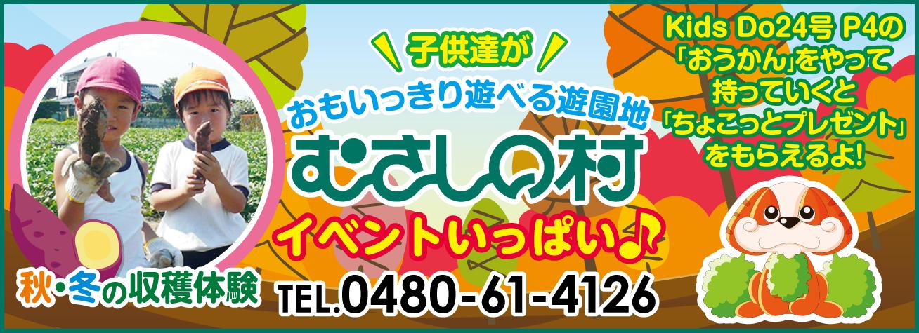 秋・冬の収穫体験★イベントいっぱい♪緑の中のファミリーランド むさしの村