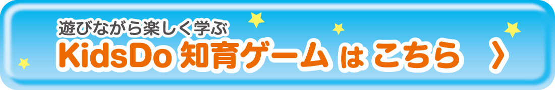 遊びながら楽しく学ぶKidsDo知育ゲームはこちら-> (スマートフォン専用ページです)
