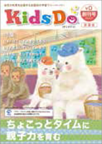 ○創刊号(2016年7月号)