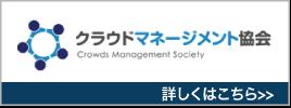 クラウドマネージメント協会