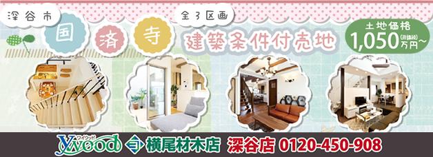 横尾材木店 深谷店