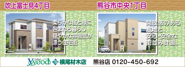 横尾材木店 熊谷店