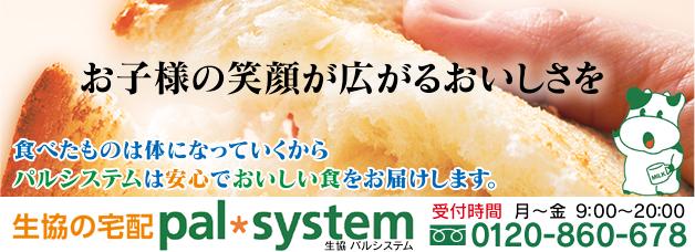 生協の宅配 パルシステム埼玉