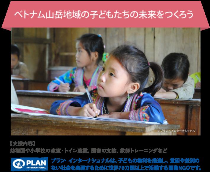 ベトナム山岳地帯の子どもたちの未来をつくろう