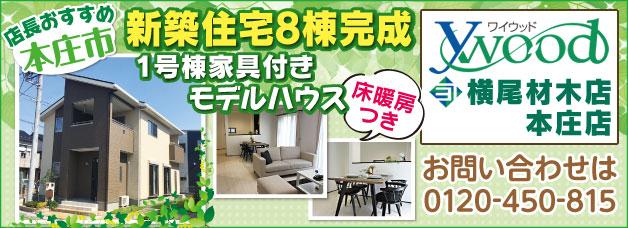 横尾材木店 深谷店 分譲事業部
