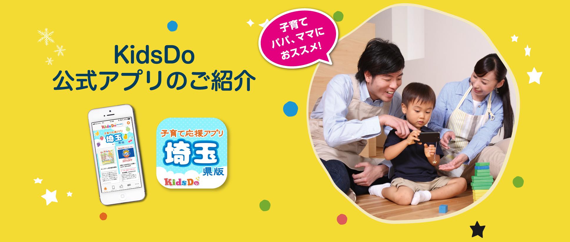 KidsDo(キッズドゥ)埼玉県版 公式アプリのご紹介