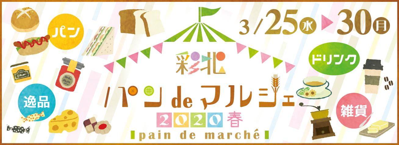 彩北パンdeマルシェ2020春 開催決定♪