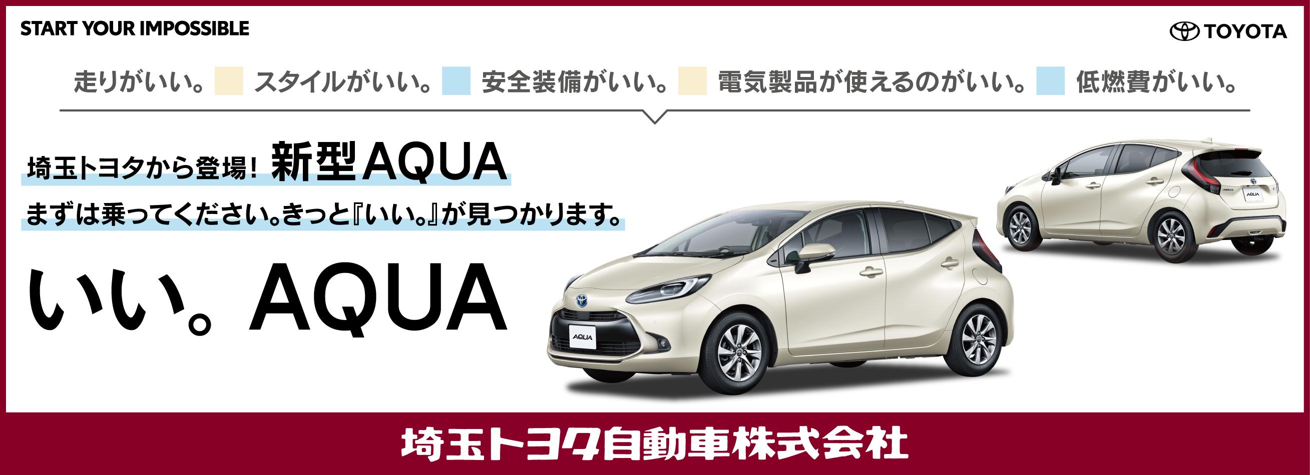埼玉トヨタから登場!新型AQUA