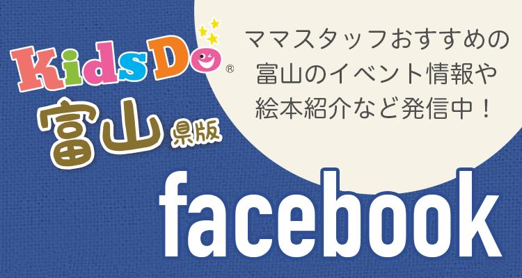 キッズドゥ富山 facebook