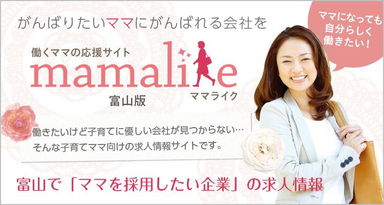 富山のママ向け求人情報 ママライク富山版