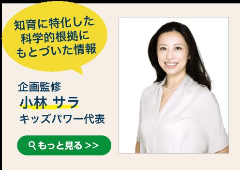企画監修 小林サラ キッズパワー代表