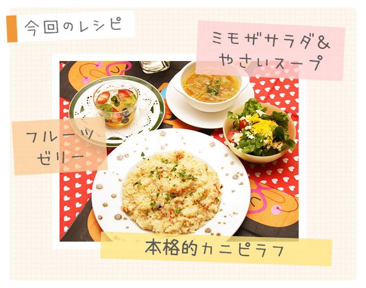 今回のレシピ