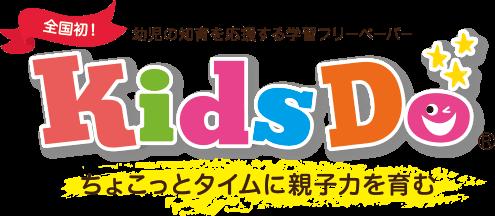 ちょこっとタイムに親子力を育む KidsDo